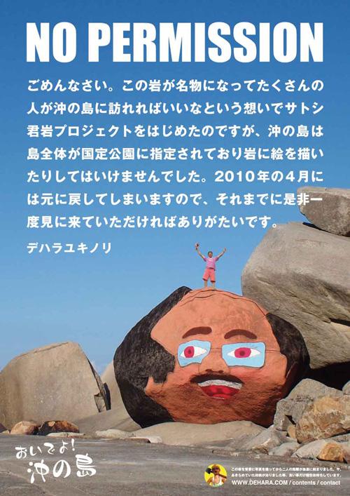 okinosima_poster
