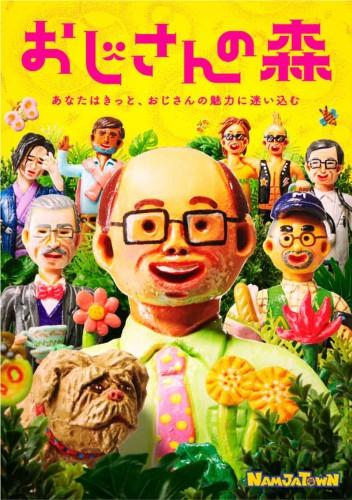 おじさん図鑑イラスト依頼書_デハラ様-2